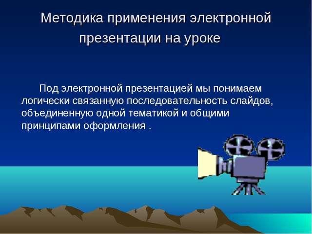 Методика применения электронной презентации на уроке  Под электронной презен...