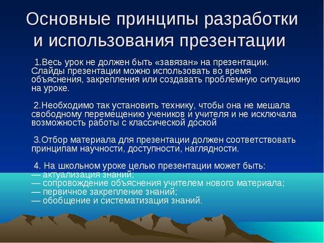 Основные принципы разработки и использования презентации 1.Весь урок не долже...