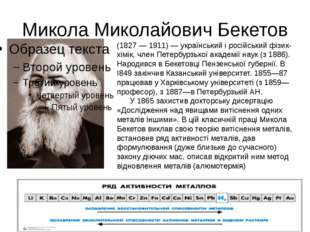 Микола Миколайович Бекетов (1827 — 1911) — український і російський фізик-хім