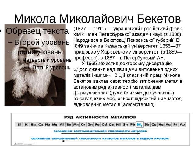 Микола Миколайович Бекетов (1827 — 1911) — український і російський фізик-хім...