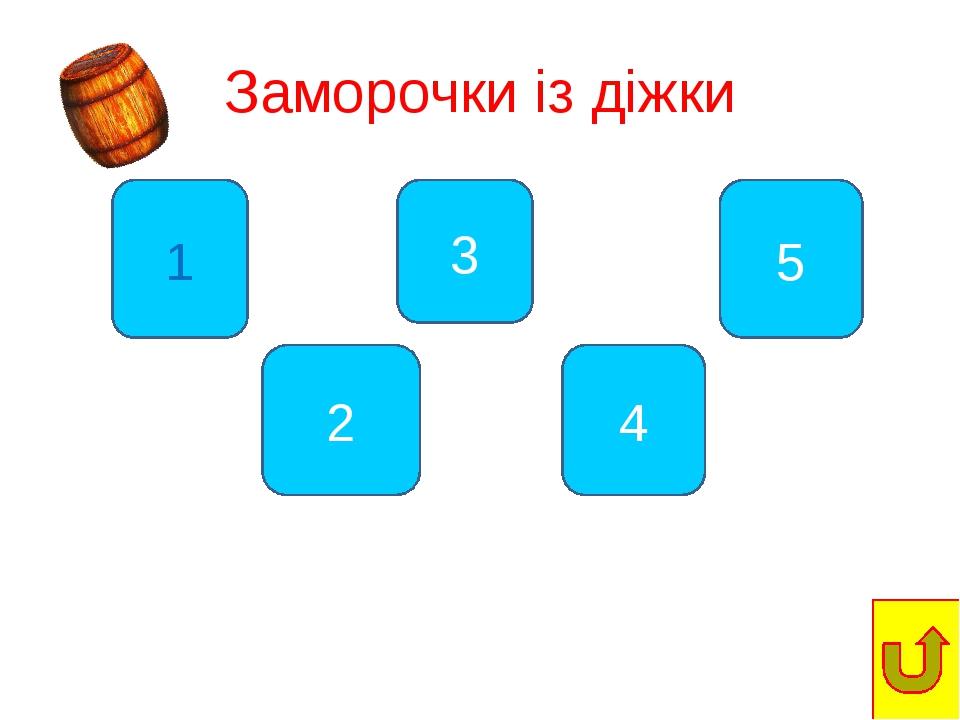 Заморочки із діжки 1 2 3 4 5