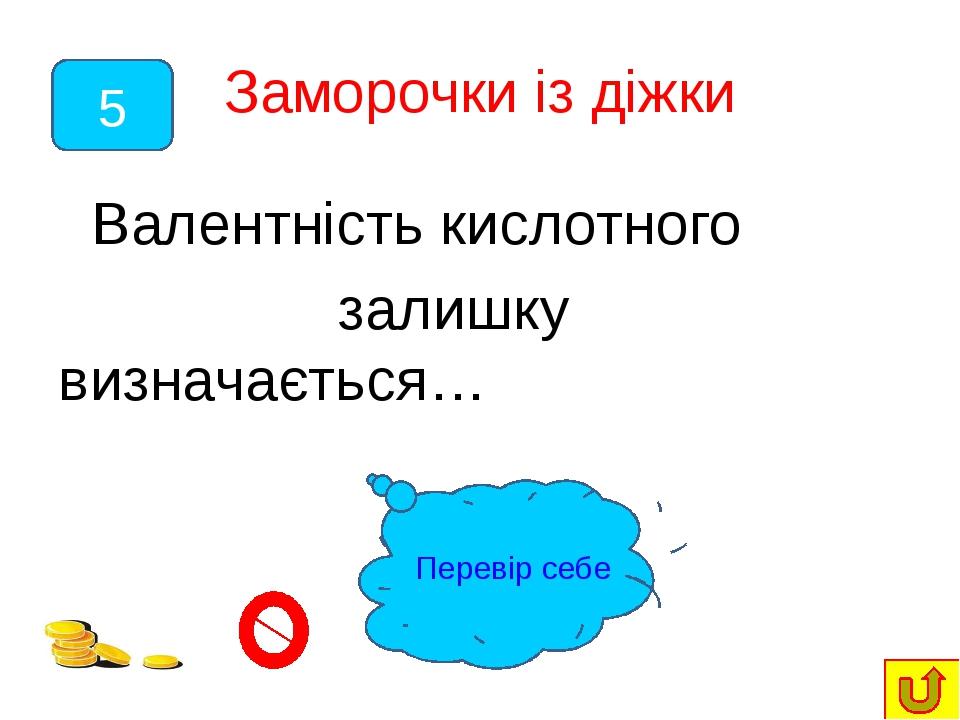 Заморочки із діжки Валентність кислотного залишку визначається… 5 Метал Перев...