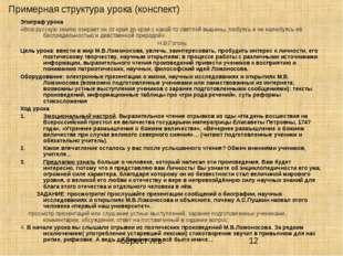 Примерная структура урока (конспект) Эпиграф урока «Всю русскую землю озирает