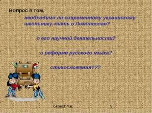 Вопрос в том, необходимо ли современному украинскому школьнику знать о Лом