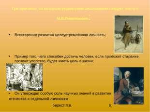 Три причины, по которым украинским школьникам следует знать о М.В.Ломоносове: