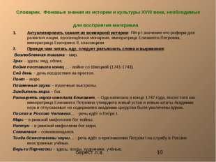 Словарик. Фоновые знания из истории и культуры ХVІІІ века, необходимые для в