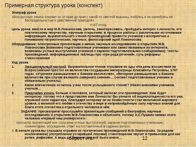 Примерная структура урока (конспект) Эпиграф урока «Всю русскую землю озирает...