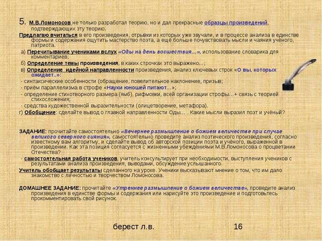5. М.В.Ломоносов не только разработал теорию, но и дал прекрасные образцы про...