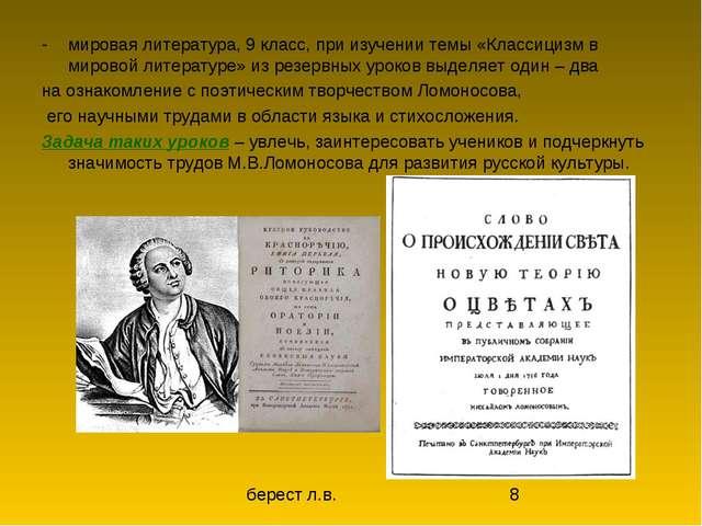 мировая литература, 9 класс, при изучении темы «Классицизм в мировой литерату...