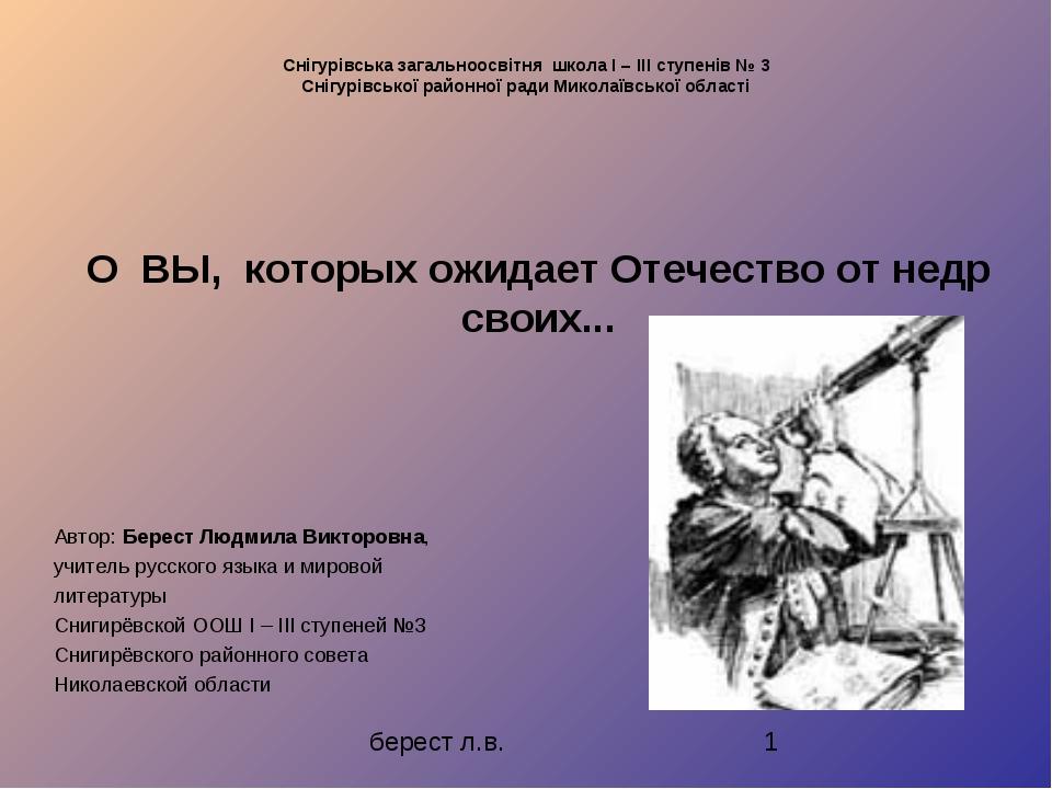 Снігурівська загальноосвітня школа І – ІІІ ступенів № 3 Снігурівської районно...