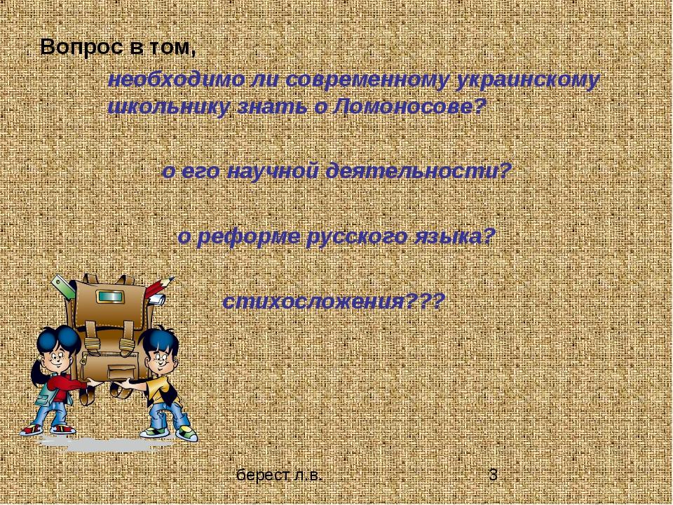 Вопрос в том, необходимо ли современному украинскому школьнику знать о Лом...