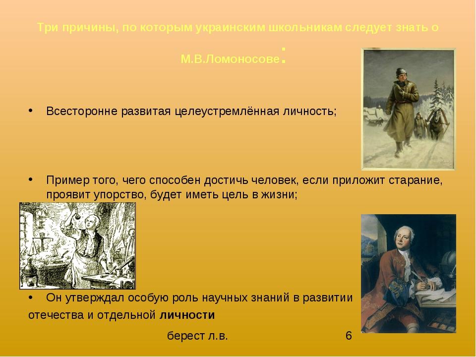 Три причины, по которым украинским школьникам следует знать о М.В.Ломоносове:...