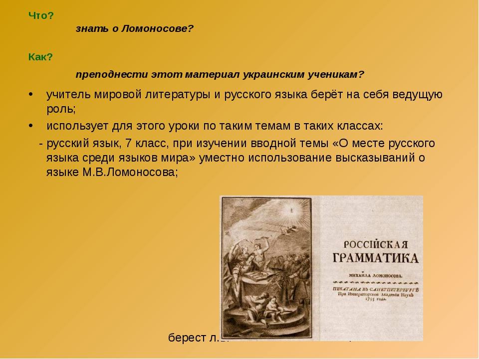 Что? знать о Ломоносове? Как? преподнести этот материал украинским ученикам?...