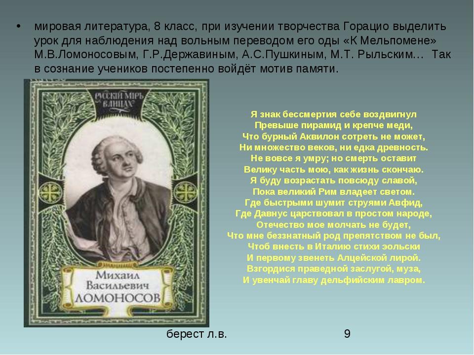 мировая литература, 8 класс, при изучении творчества Горацио выделить урок дл...