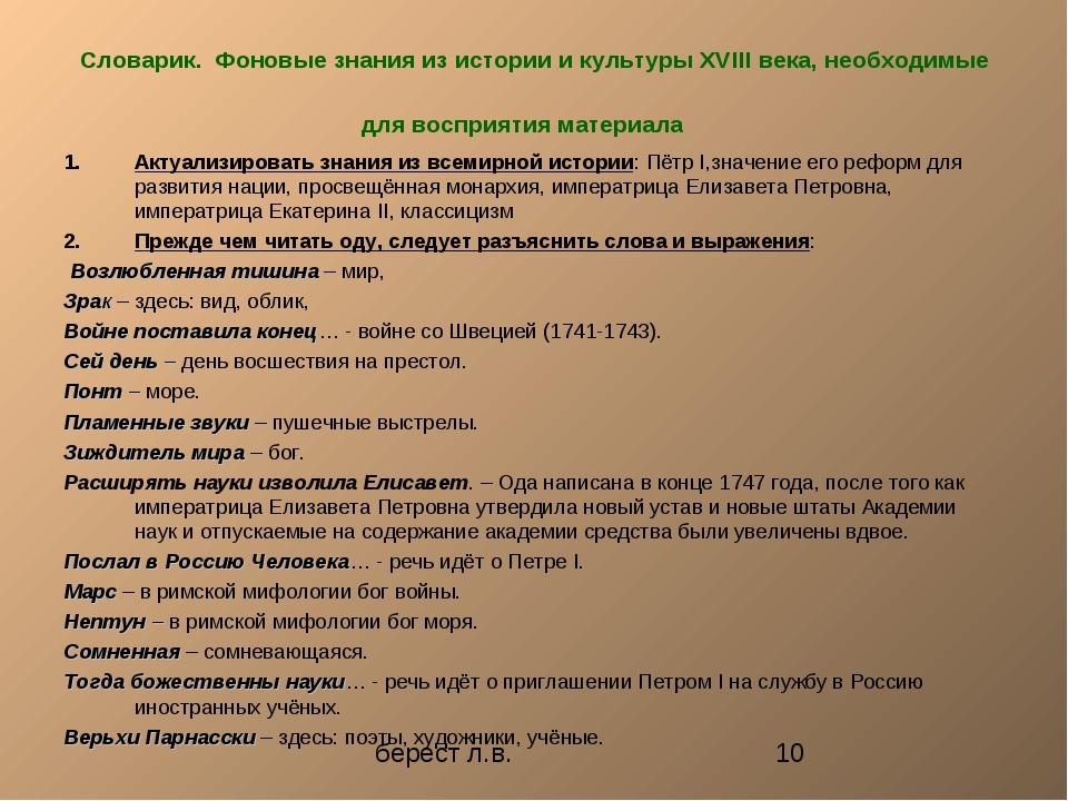 Словарик. Фоновые знания из истории и культуры ХVІІІ века, необходимые для в...