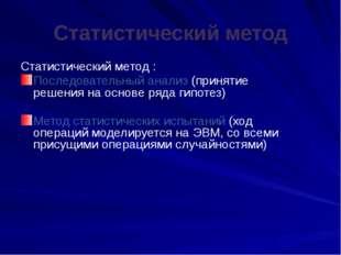 Статистический метод Статистический метод : Последовательный анализ (принятие