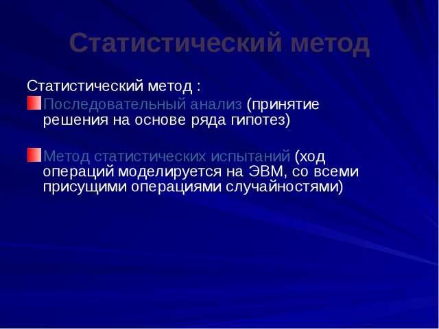 Статистический метод Статистический метод : Последовательный анализ (принятие...