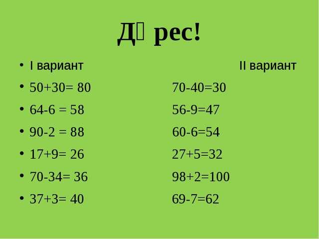 Дөрес! I вариант II вариант 50+30= 80 70-40=30 64-6 = 58 56-9=47 90-2 = 88 60...