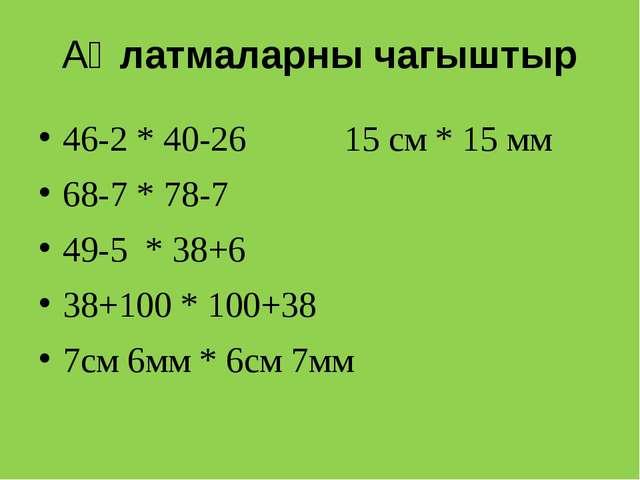 Аңлатмаларны чагыштыр 46-2 * 40-26 15 см * 15 мм 68-7 * 78-7 49-5 * 38+6 38+1...