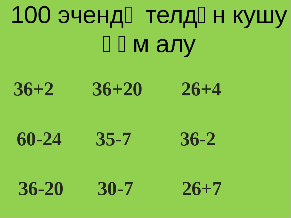 100 эчендә телдән кушу һәм алу 36+2 36+20 26+4 60-24 35-7 36-2 36-20 30-7 26+7