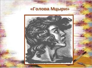 «Голова Мцыри»
