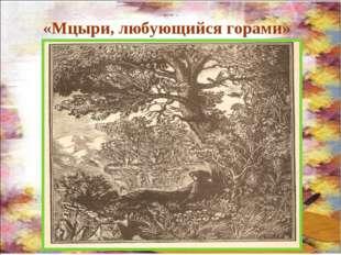 «Мцыри, любующийся горами»