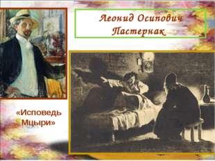 Леонид Осипович Пастернак «Исповедь Мцыри»