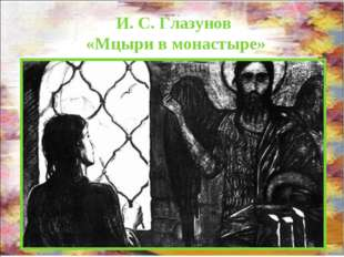 И. С. Глазунов «Мцыри в монастыре»