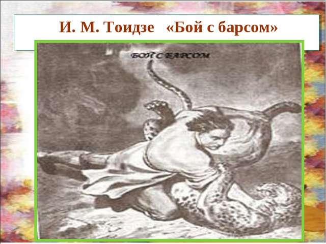 И. М. Тоидзе «Бой с барсом»