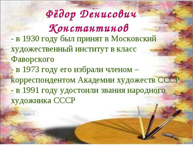 Фёдор Денисович Константинов - в 1930 году был принят в Московский художеств...