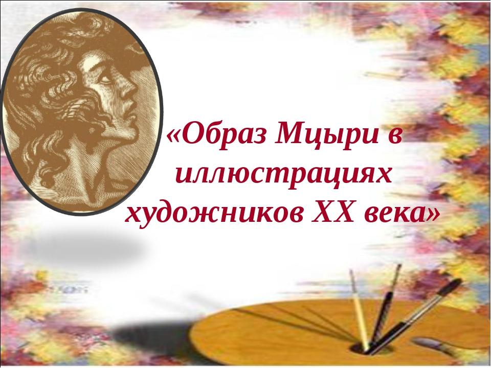 «Образ Мцыри в иллюстрациях художников ХХ века»