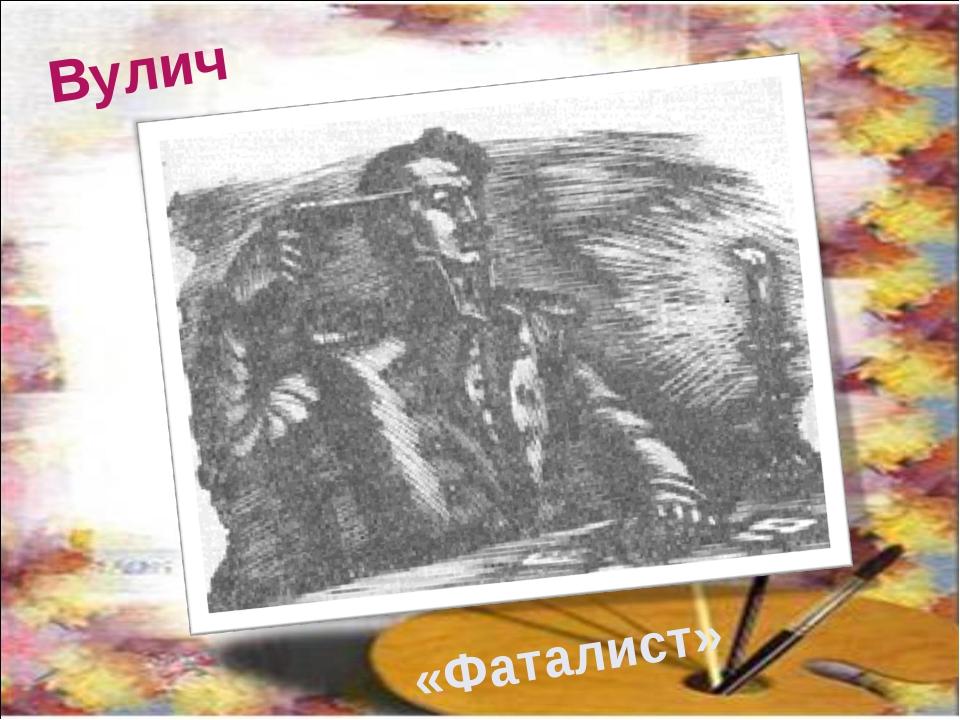 Вулич «Фаталист»