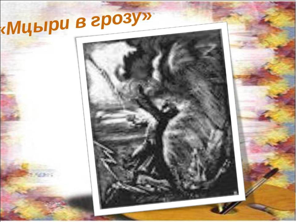 «Мцыри в грозу»