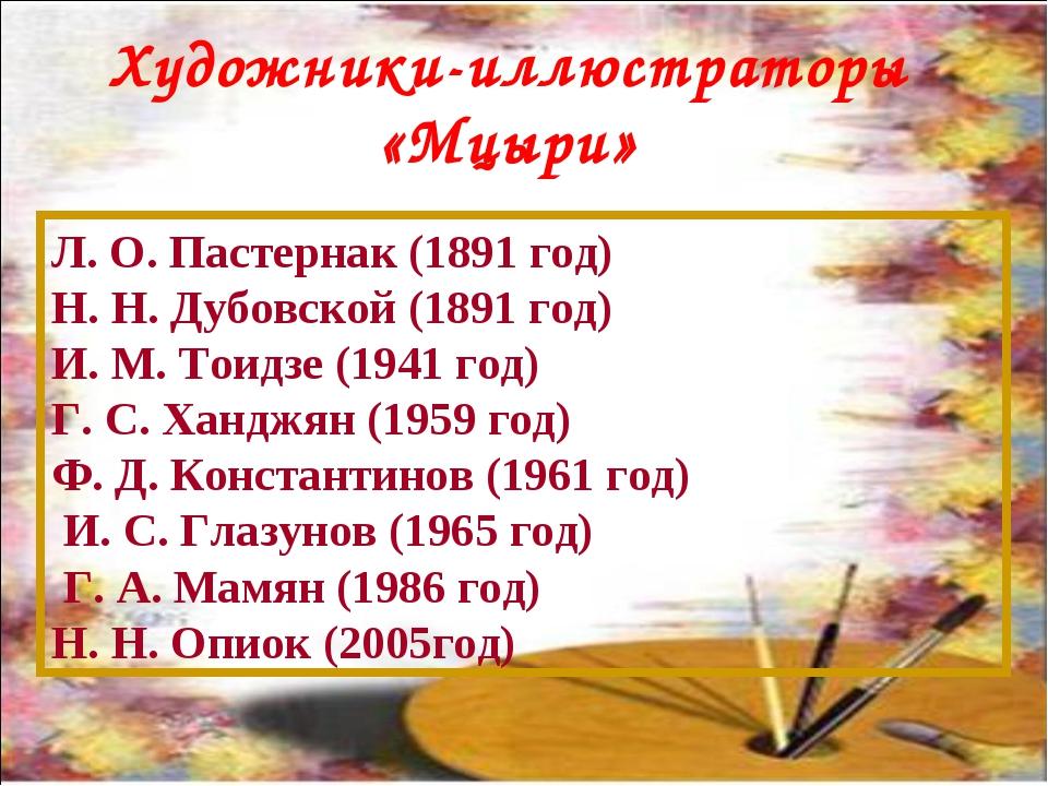 Л. О. Пастернак (1891 год) Н. Н. Дубовской (1891 год) И. М. Тоидзе (1941 год)...