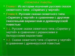 СТРУКТУРА РАБОТЫ Глава I. Из истории изучения русских сказок сюжетного типа «