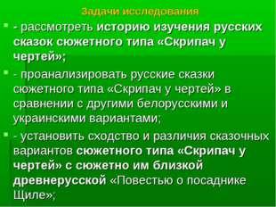Задачи исследования - рассмотреть историю изучения русских сказок сюжетного т