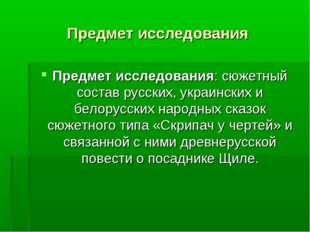 Предмет исследования Предмет исследования: сюжетный состав русских, украински