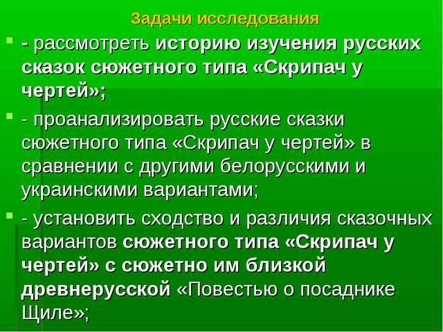 Задачи исследования - рассмотреть историю изучения русских сказок сюжетного т...