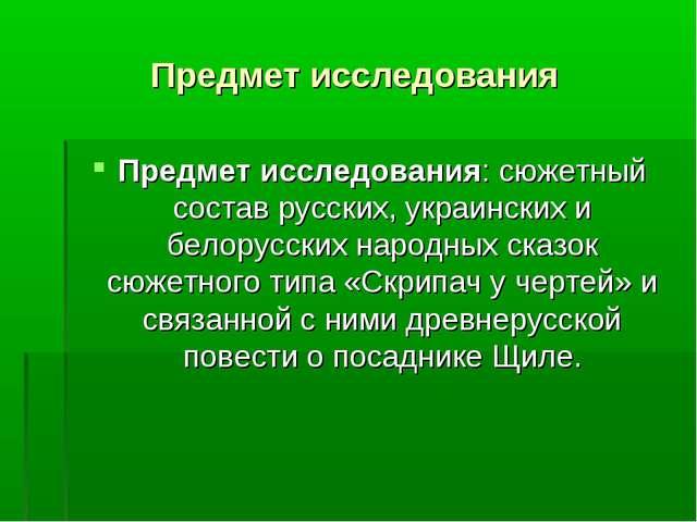 Предмет исследования Предмет исследования: сюжетный состав русских, украински...