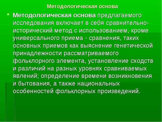 Методологическая основа Методологическая основа предлагаемого исследования вк...
