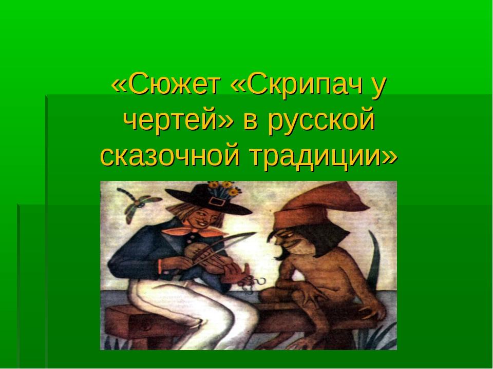 «Сюжет «Скрипач у чертей» в русской сказочной традиции»
