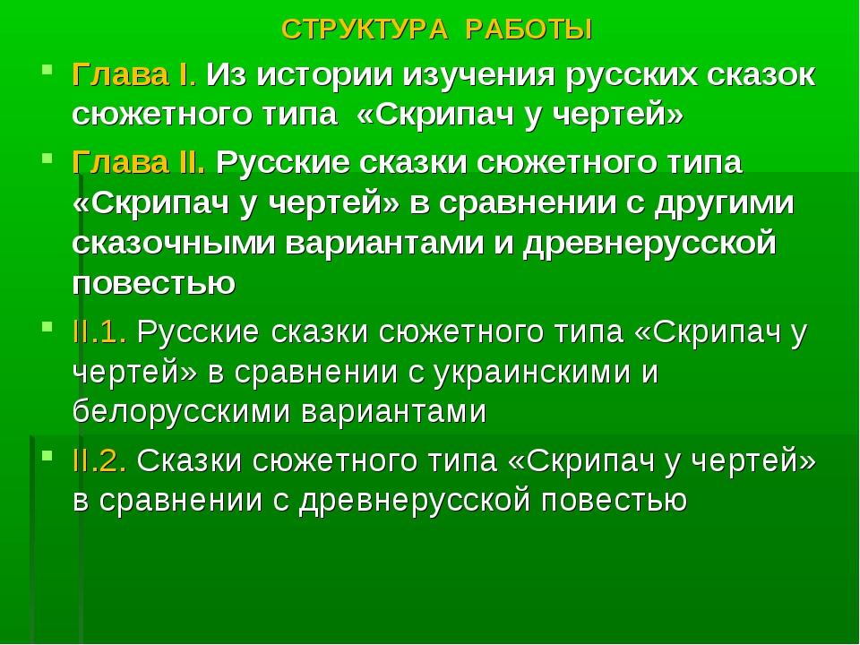 СТРУКТУРА РАБОТЫ Глава I. Из истории изучения русских сказок сюжетного типа «...