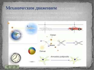 Развитие кинематики как науки началось еще в древнем мире и связано с таким и