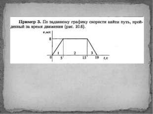Можно ли считать долото материальной точкой при расчете: А) расстояния от пов