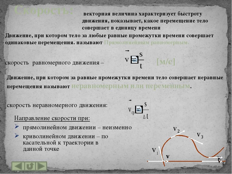 Тангенциальная составляющая ускорения аτ равна первой производной по времени...