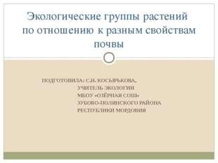 ПОДГОТОВИЛА: С.Н. КОСЫРЬКОВА, УЧИТЕЛЬ ЭКОЛОГИИ МБОУ «ОЗЁРНАЯ СОШ» ЗУБОВО-ПОЛ