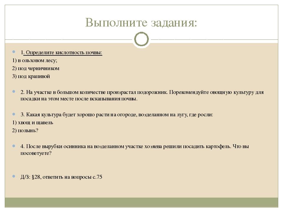 Выполните задания: 1. Определите кислотность почвы: 1) в ольховом лесу; 2) по...