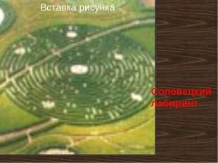 Соловецкий лабиринт