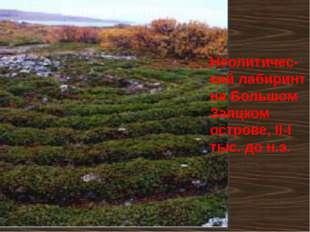 Неолитичес-кий лабиринт на Большом Заяцком острове, II-I тыс. до н.э.