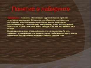 Понятие о лабиринте Лабири́нт — название, обозначавшее у древних греков и рим
